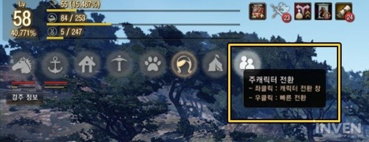 Как работает новая функция смены персонажей в Black Desert 22247