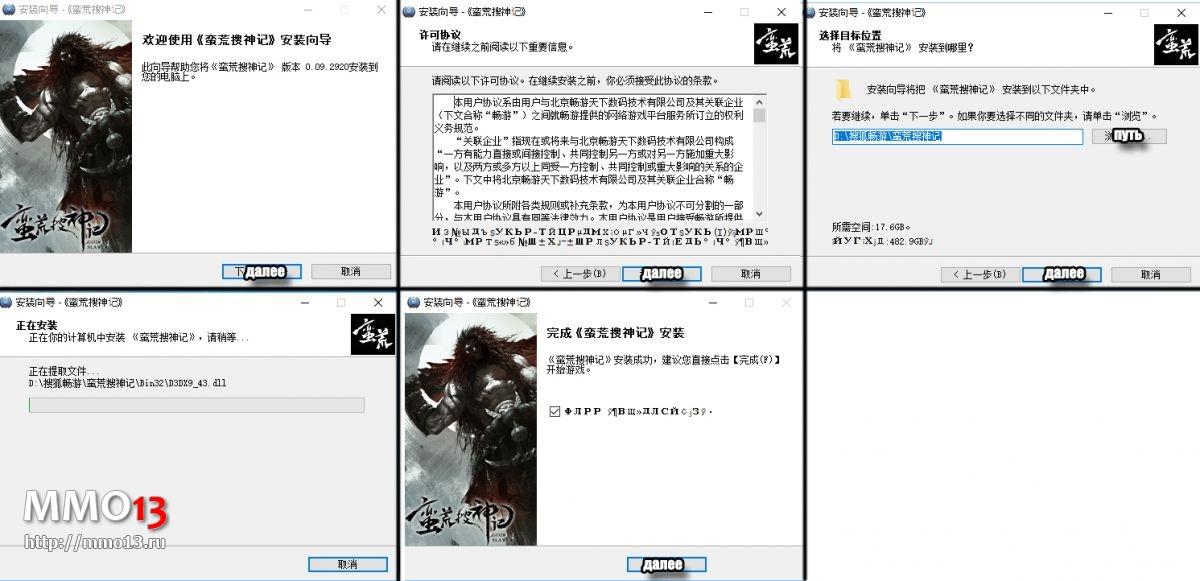 Гайд «Как начать играть в God Slayer на китайском сервере» 22358