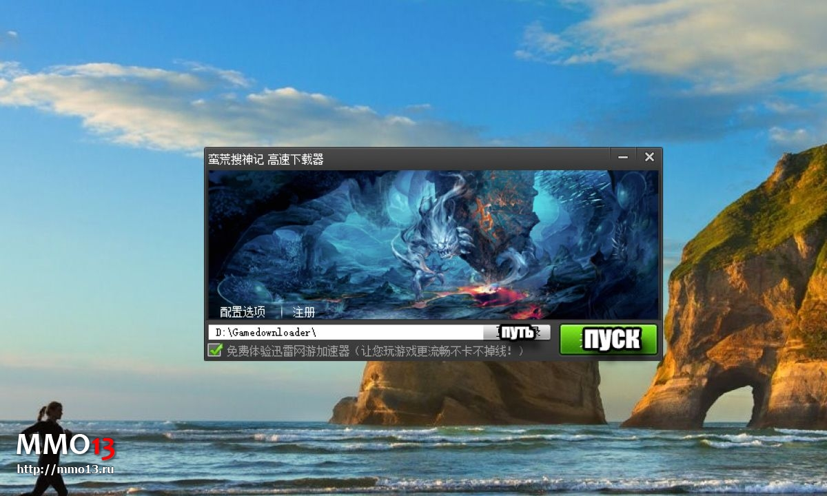 Гайд «Как начать играть в God Slayer на китайском сервере» 22361