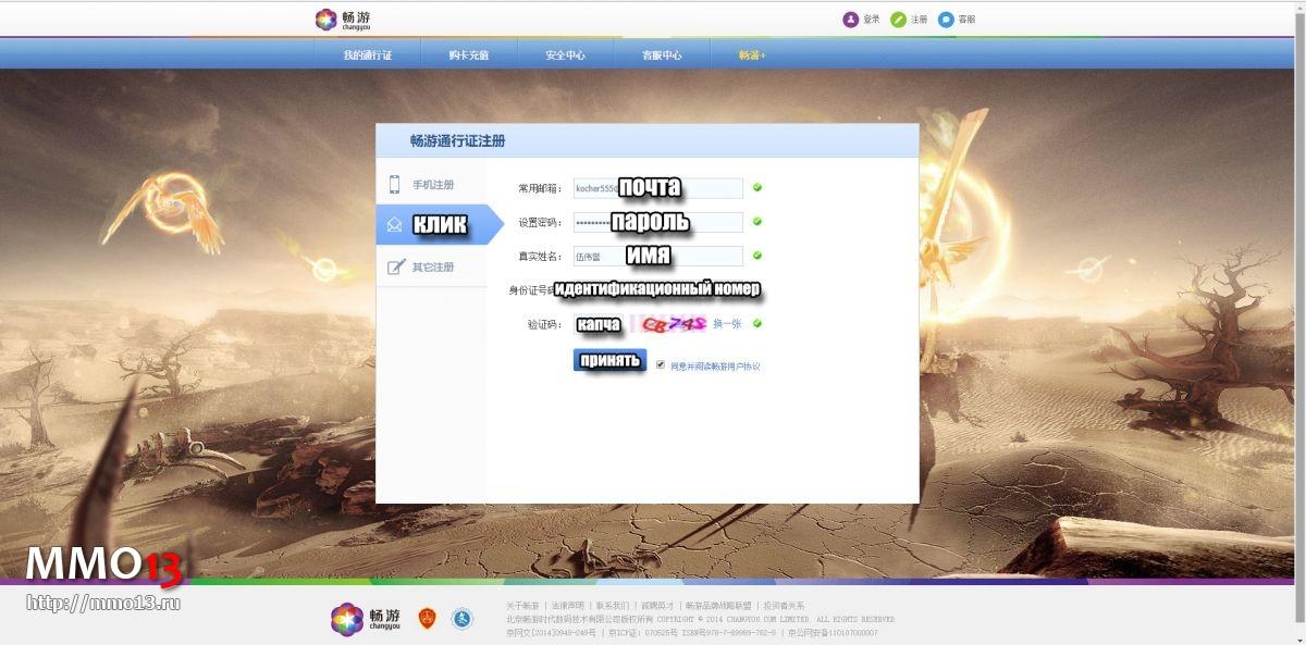 Гайд «Как начать играть в God Slayer на китайском сервере» 22363
