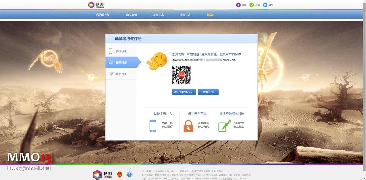 Гайд «Как начать играть в God Slayer на китайском сервере» 22366