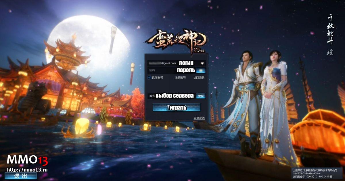 Гайд «Как начать играть в God Slayer на китайском сервере» 22370