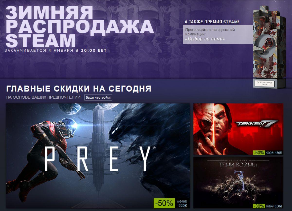 В Steam началась зимняя распродажа 22403