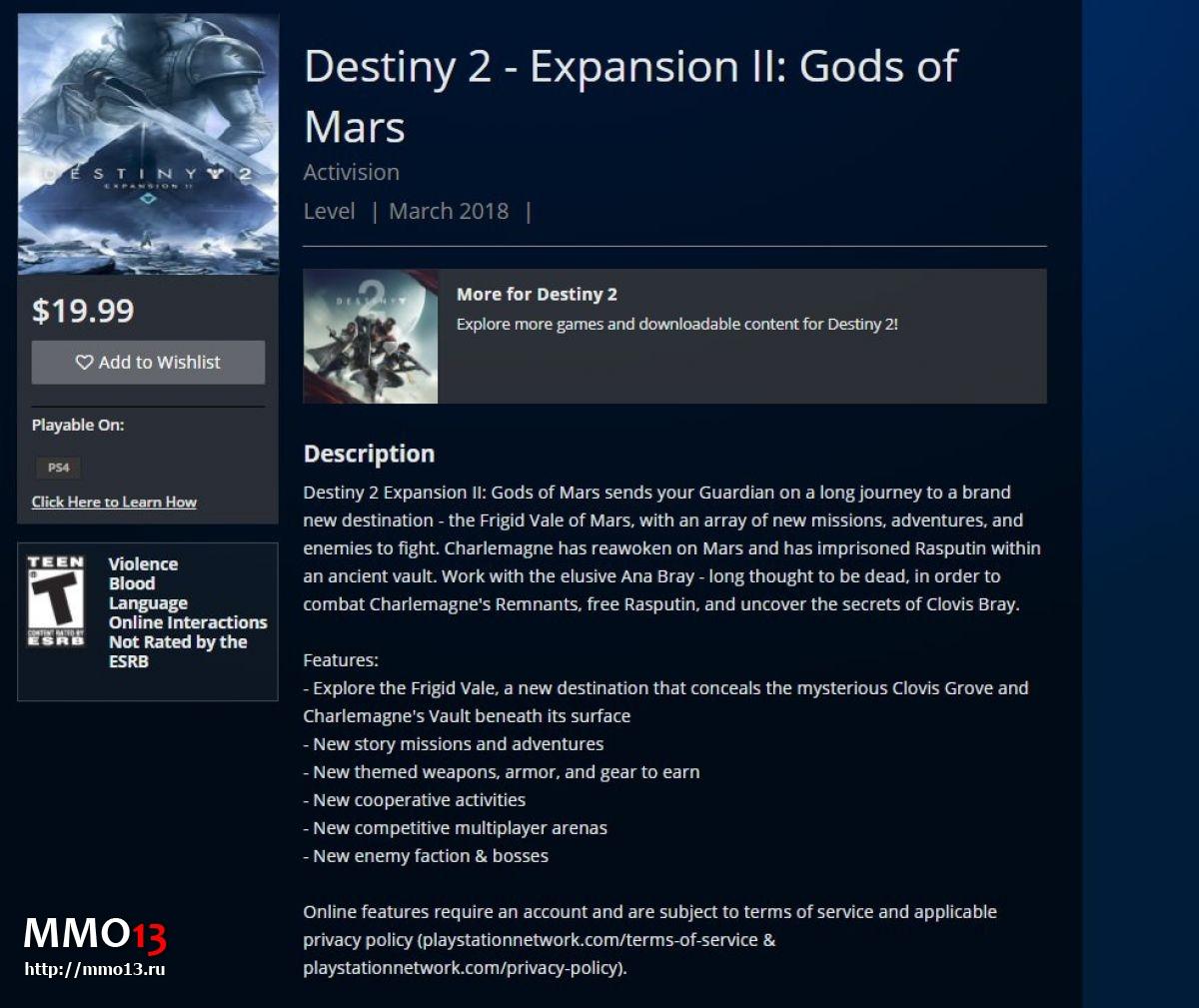 Слухи о втором дополнении для Destiny 2 22433