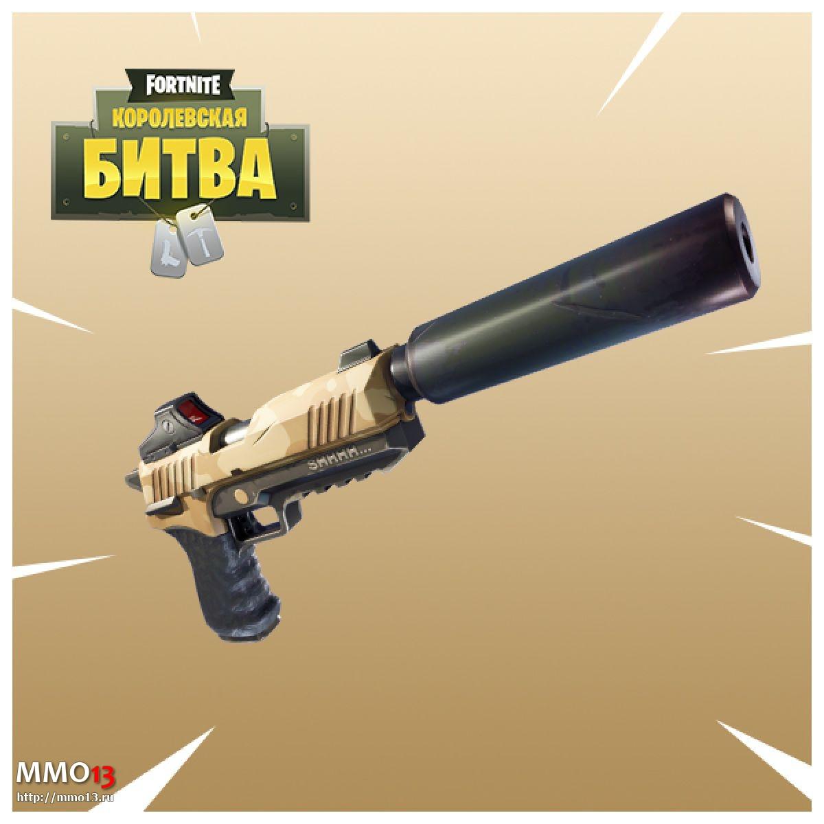 В Fortnite: Battle Royale добавили пистолет с глушителем и временный режим 22440