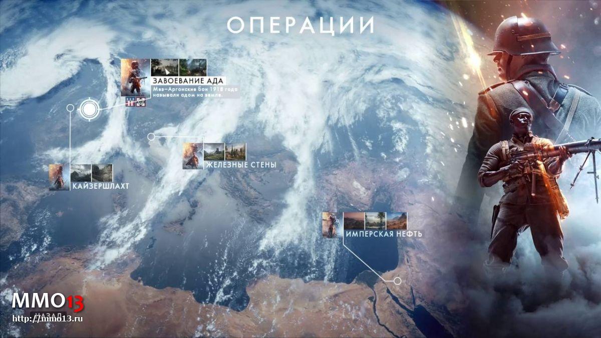 Операции в Battlefield 1 теперь не требуют покупки DLC 22493