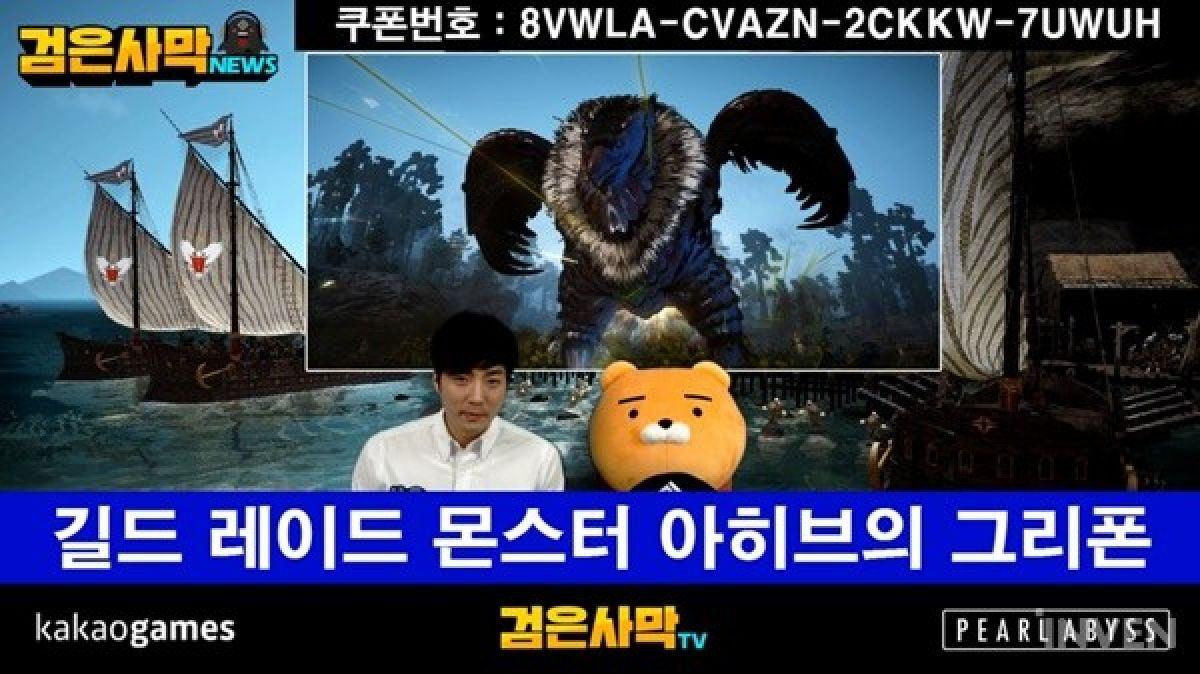 Новый рейд-босс, индивидуальные битвы и другие изменения в корейской версии Black Desert 22617