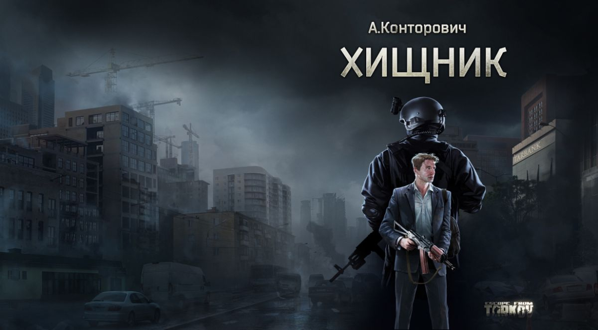 Battlestate Games запускает серию книг по Escape from Tarkov 22667