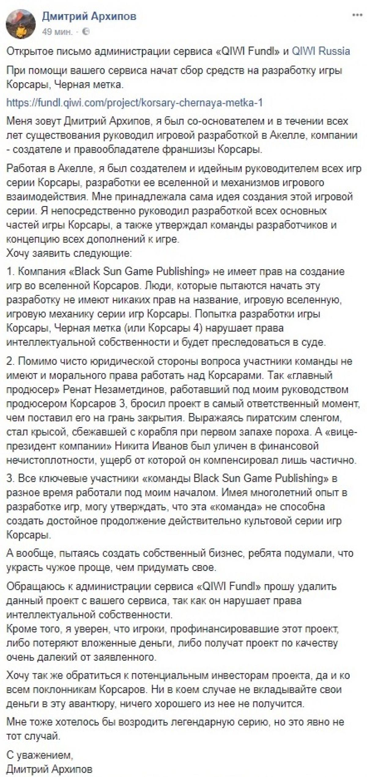 Создатель оригинальных Корсаров обвинил Black Sun Game Publishing в воровстве 22839