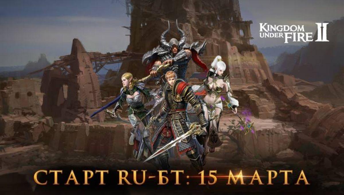 Второй этап ЗБТ Kingdom Under Fire 2 стартует на следующей неделе 23028