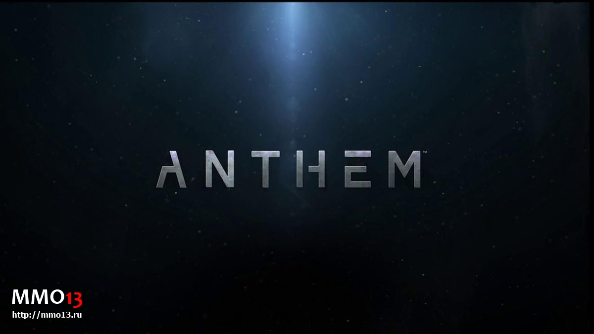 Anthem: 8 вещей, о которых мы узнали в 2018 году 23132