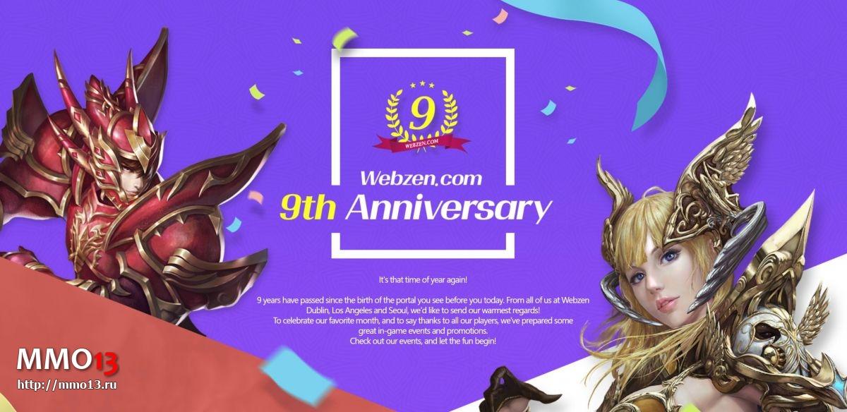 Webzen празднует девятилетие и раздает подарки в MU Legend, C9, Rappelz и других играх 23455