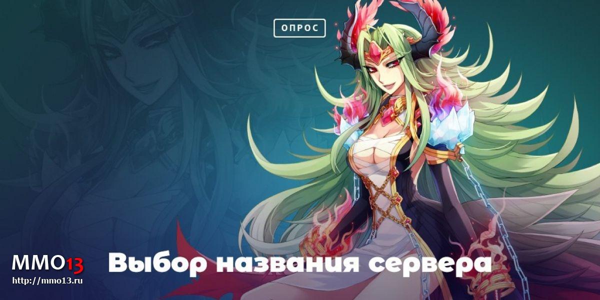 Игроки выбирают название для сервера в Ragnarok Online 23700