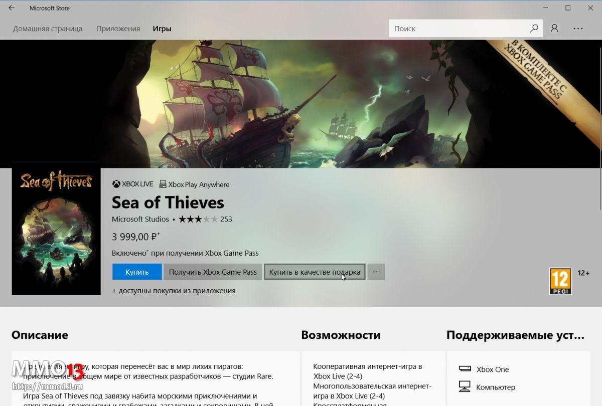 В Microsoft Store теперь можно дарить PC-игры 23796