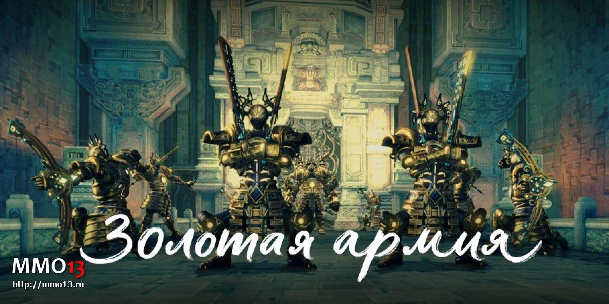 Вышло крупное обновление «Золотая армия» для Blade and Soul 23843