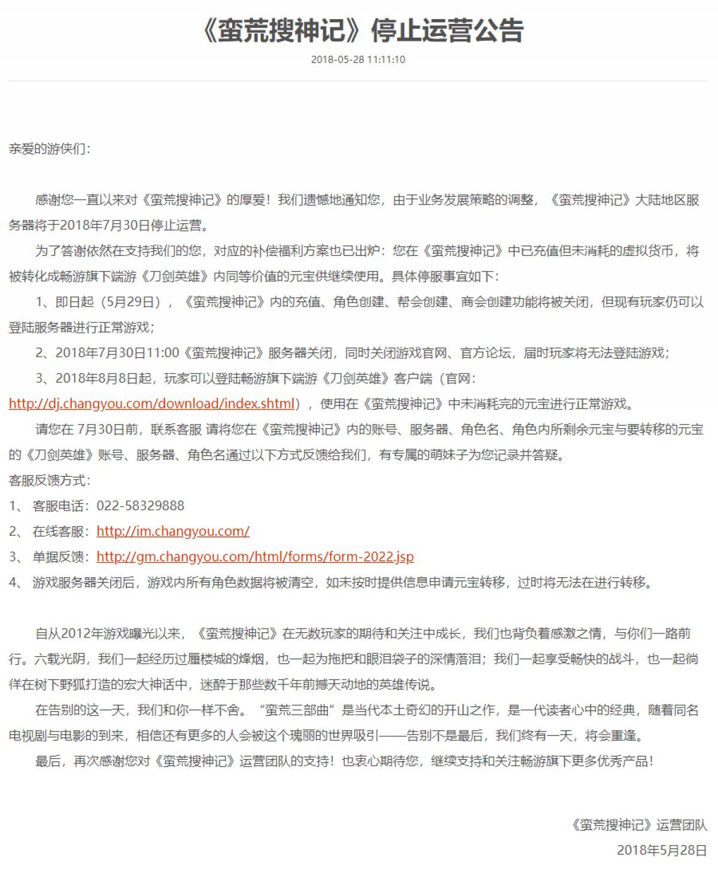 Китайская MMORPG God Slayer закрывается 24141