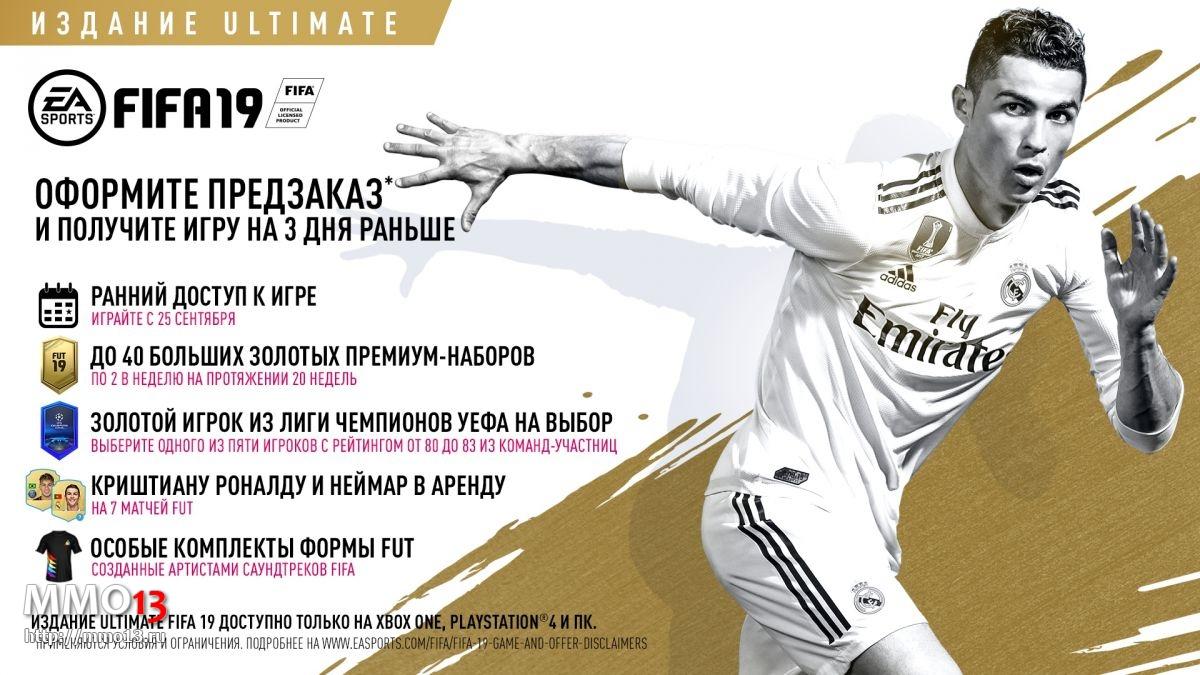 FIFA 19 — предзаказ, бонусы и доступные издания 24291