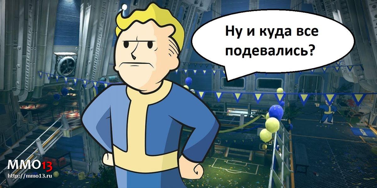 Вряд ли вы будете часто видеть других игроков в Fallout 76 24481