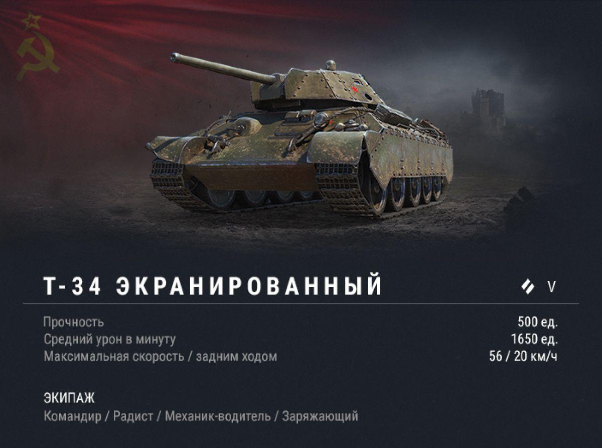 В World Of Tanks началось событие «Курская битва»  24558