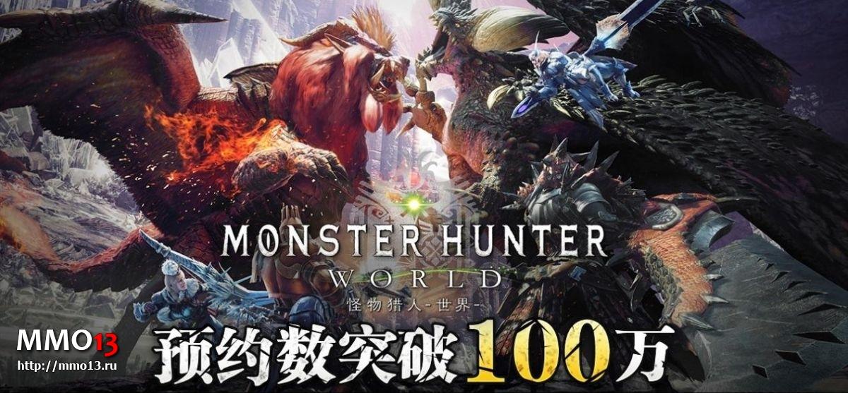 Китайцы активно предзаказывают PC-версию Monster Hunter: World 24690