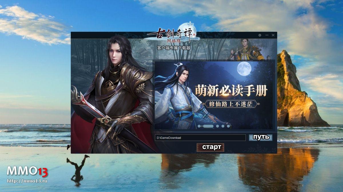 Гайд «Как начать играть в Legend of the Ancient Sword (Swords of Legends) на китайском сервере» 24883