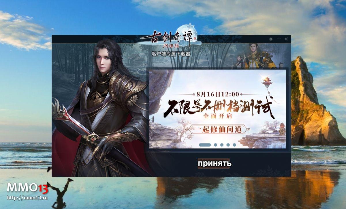 Гайд «Как начать играть в Legend of the Ancient Sword (Swords of Legends) на китайском сервере» 24885