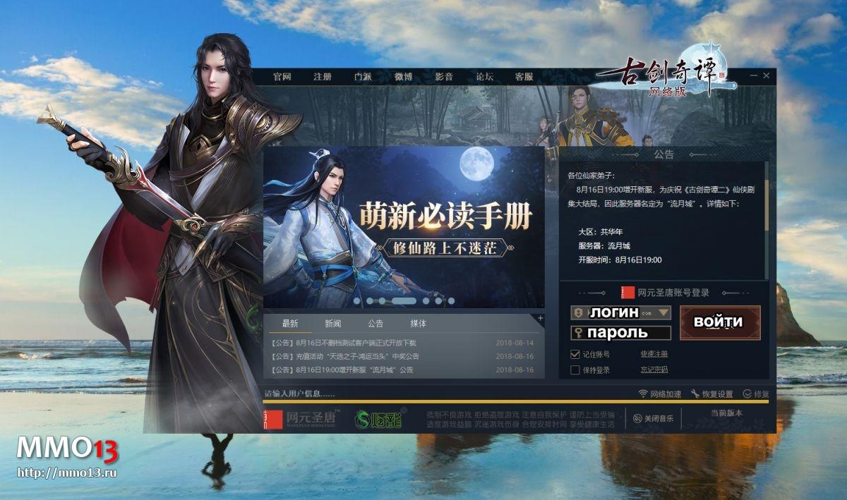 Гайд «Как начать играть в Legend of the Ancient Sword (Swords of Legends) на китайском сервере» 24886