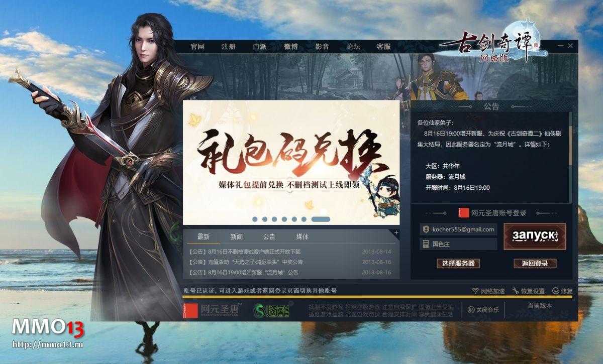 Гайд «Как начать играть в Legend of the Ancient Sword (Swords of Legends) на китайском сервере» 24887