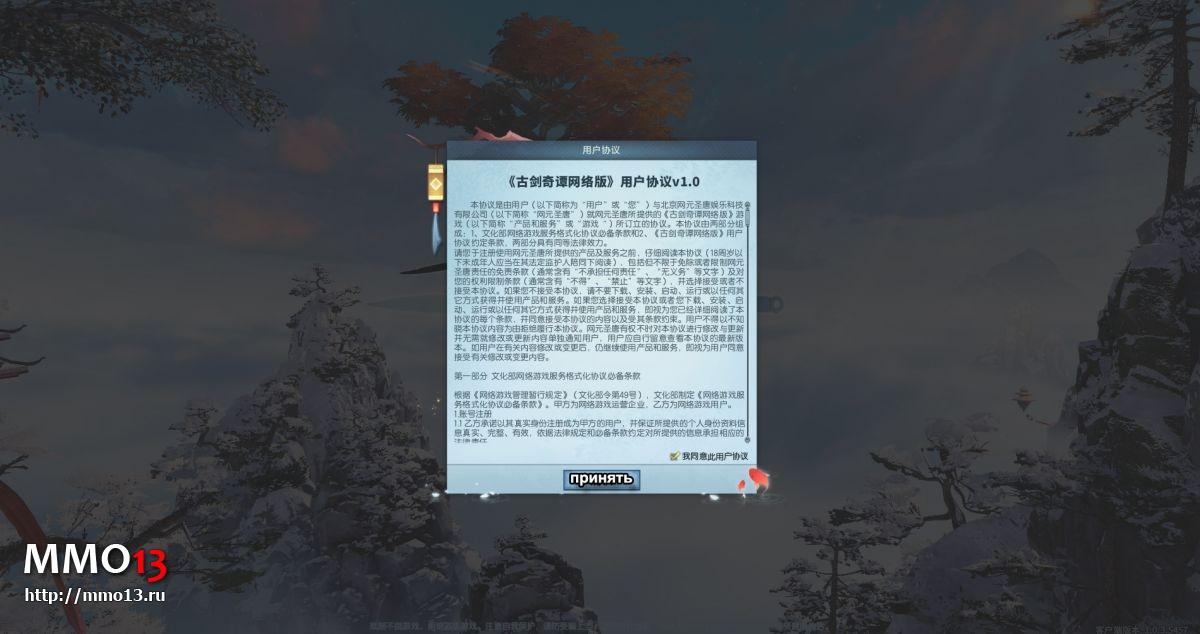 Гайд «Как начать играть в Legend of the Ancient Sword (Swords of Legends) на китайском сервере» 24888