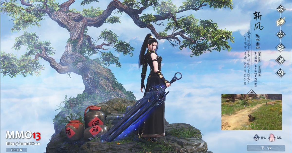 Гайд «Как начать играть в Legend of the Ancient Sword (Swords of Legends) на китайском сервере» 24889