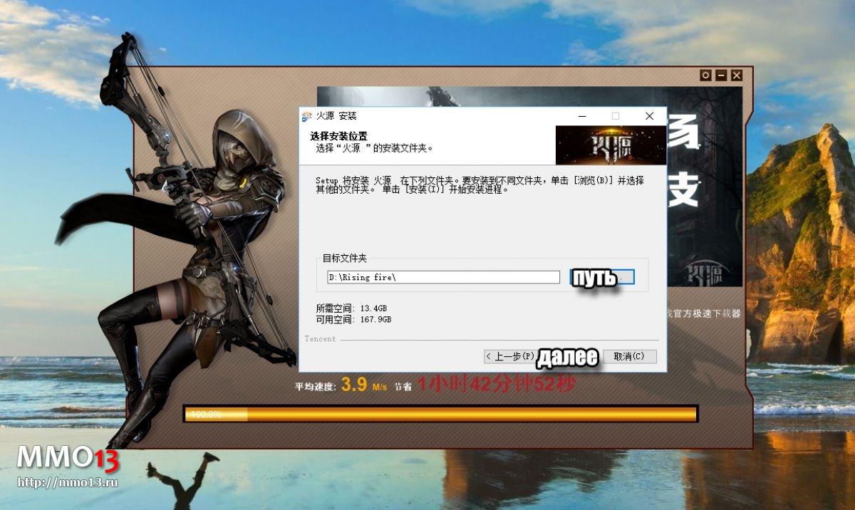 Гайд «Как начать играть в Rising Fire на китайском сервере» 200594