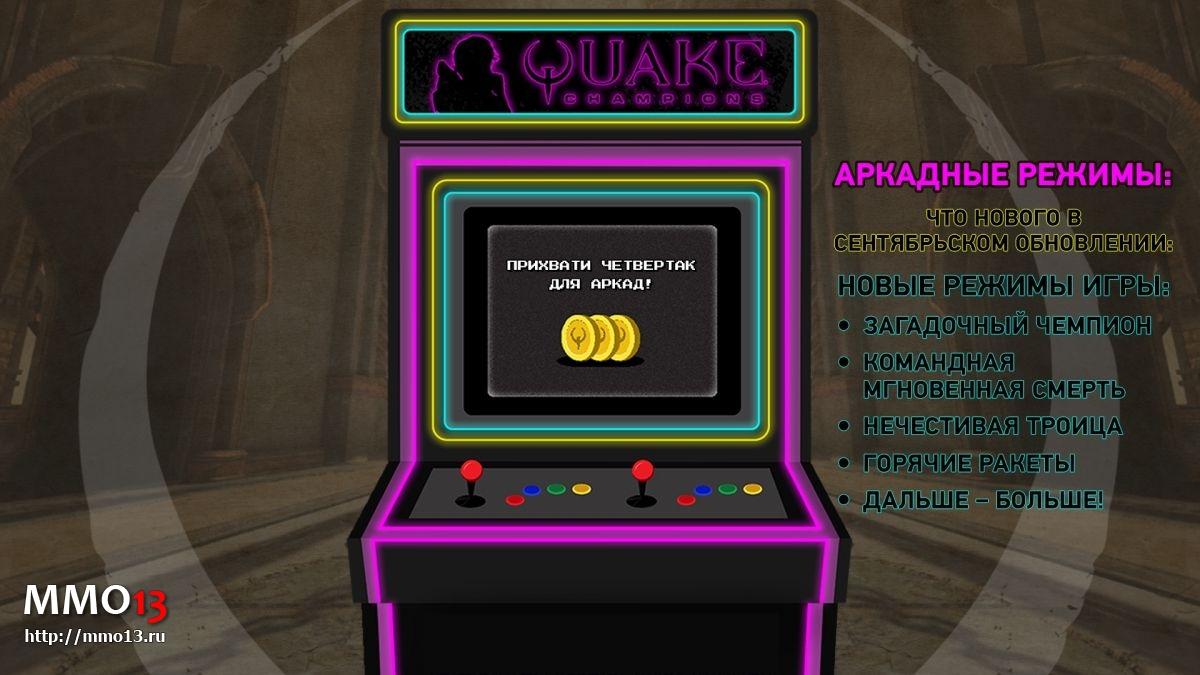 Quake Champions — сентябрьский патч добавил аркадные режимы и новую карту 202478