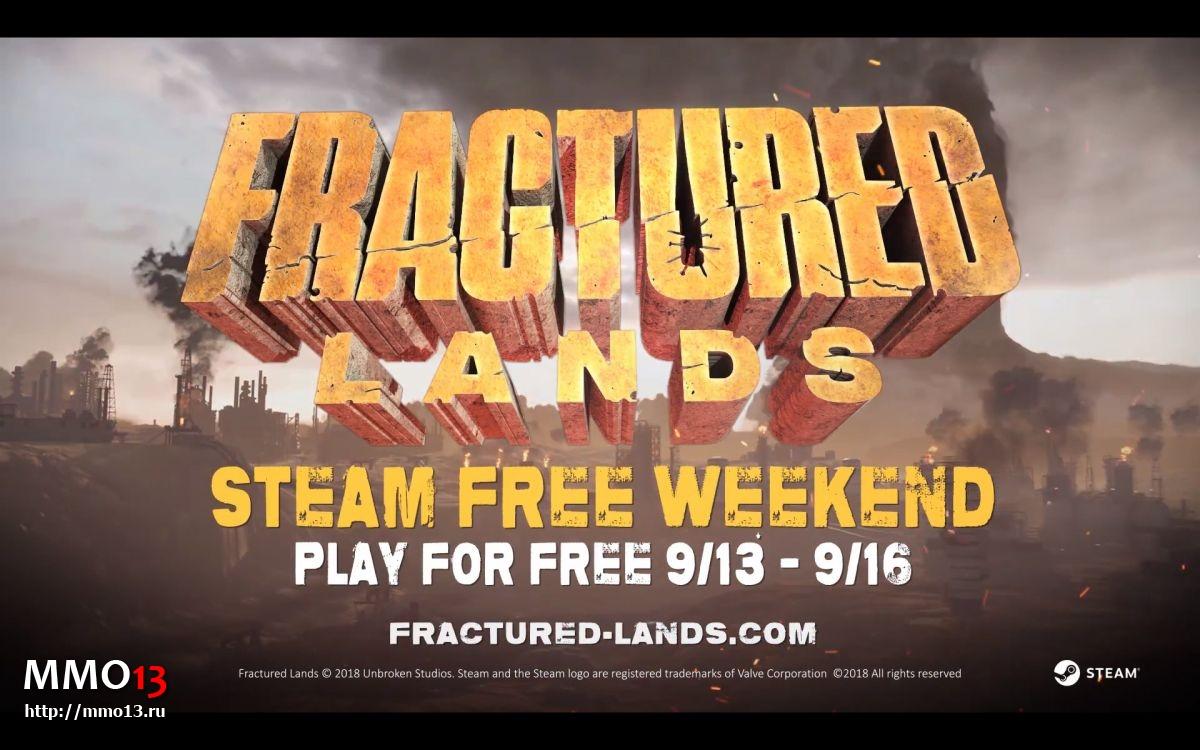 Fractured Lands — бесплатные выходные и удвоенный опыт 203251