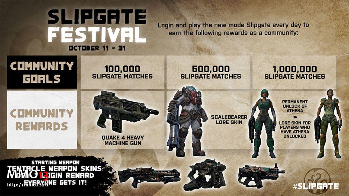 Quake Champions готовится к новому событию 209580