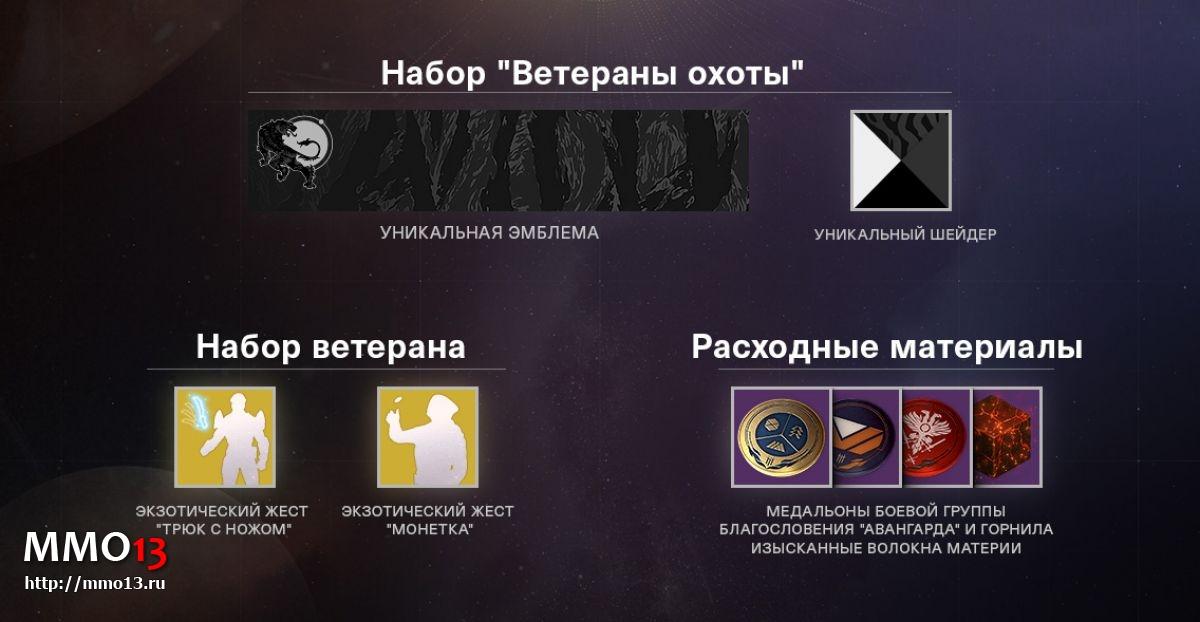 Первые два дополнения для Destiny 2 войдут в состав «Отвергнутых» 210346