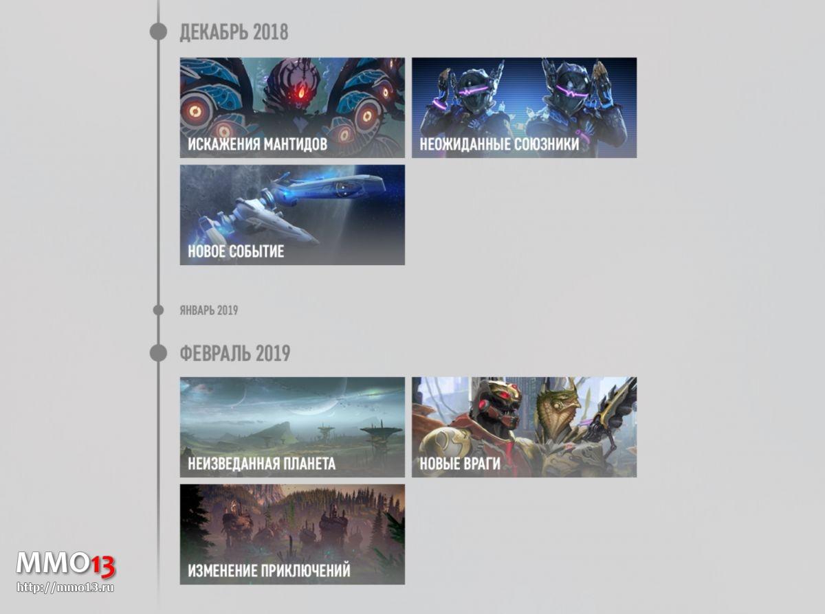 Skyforge получит много нового контента 210945