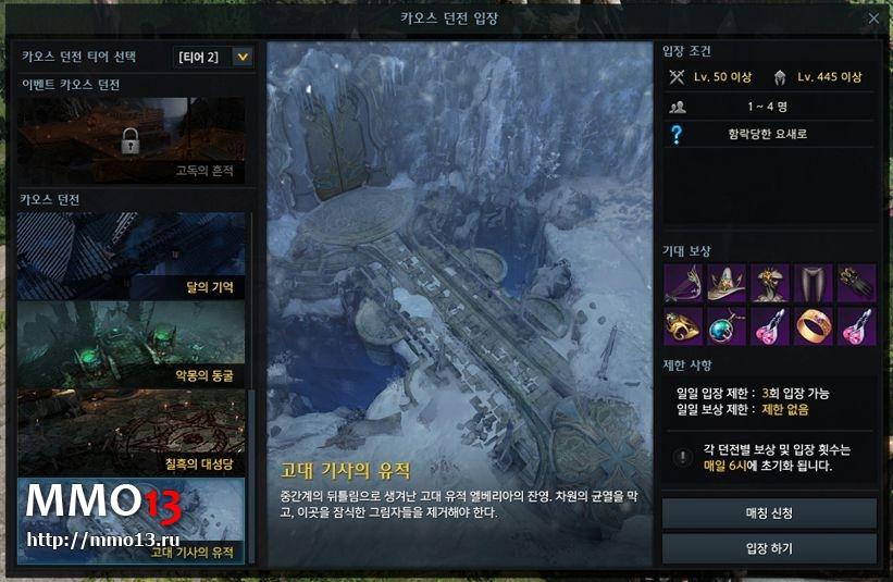Руководство по энд-гейм контенту Lost Ark от Риши 212391