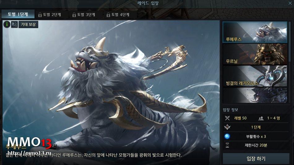 Руководство по энд-гейм контенту Lost Ark от Риши 212406