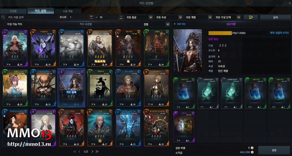 Руководство по энд-гейм контенту Lost Ark от Риши 212417