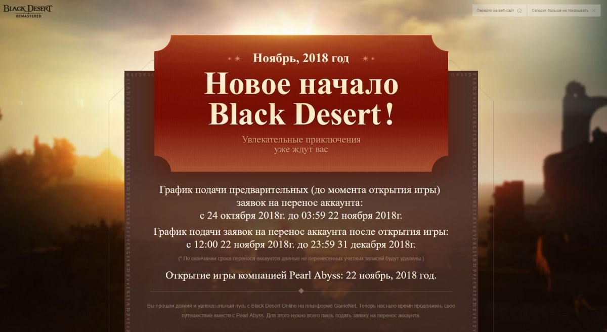 Начало переноса персонажей и дата открытия Black Desert компанией Pearl Abyss 213045