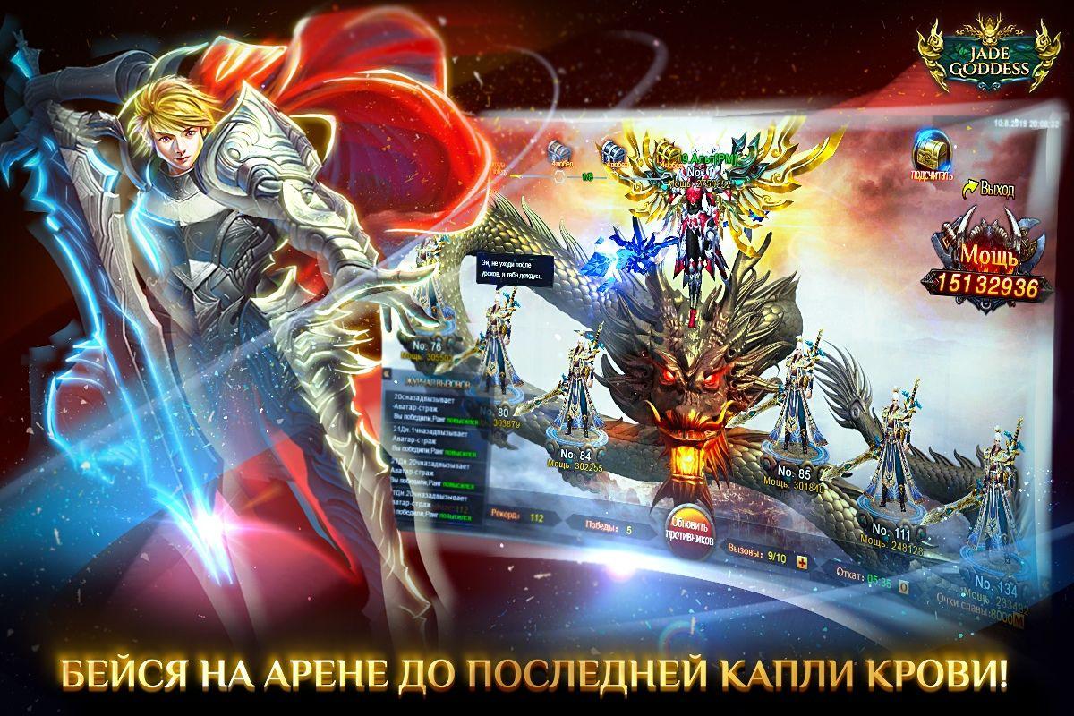 """Новая MMORPG с фэнтезийной 3D-графикой """"Jade Goddess"""""""