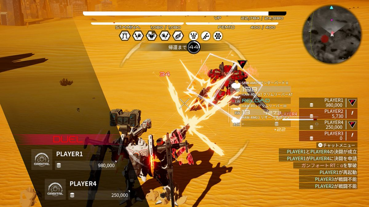 В Daemon X Machina появился PvP-режим