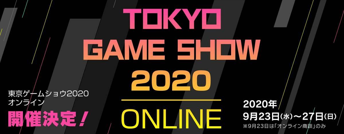 Стали известны даты проведения Tokyo Game Show 2020 и формат мероприятия