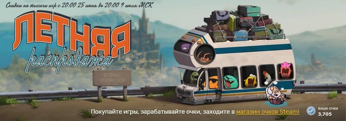 Стартовала летняя распродажа в Steam с купонами на 100 рублей