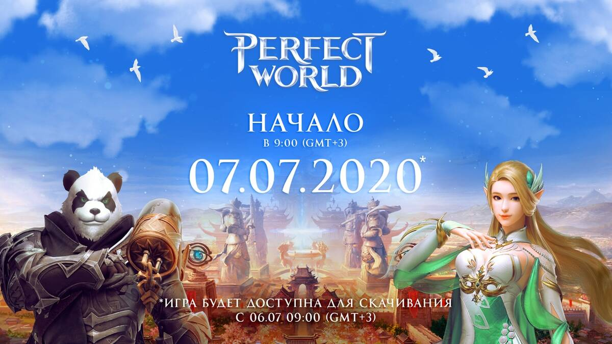 Точная дата релиза русской версии MMORPG Perfect World Mobile