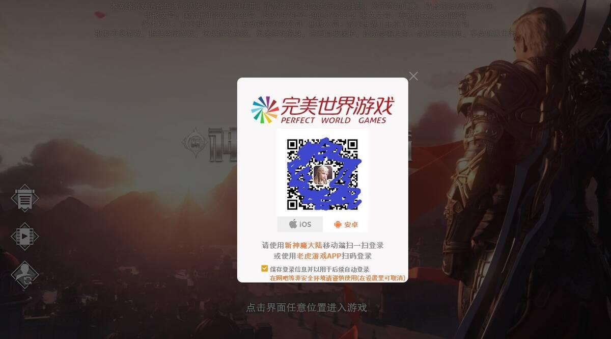 Гайд по Forsaken World (2020) Как скачать китайскую версию на Android, iOS и PC