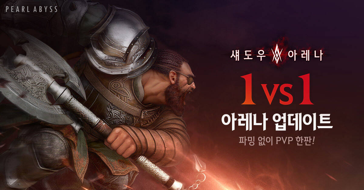 Shadow Arena обзавелась ареной для боёв 1 на 1, кланами и функциями наблюдения