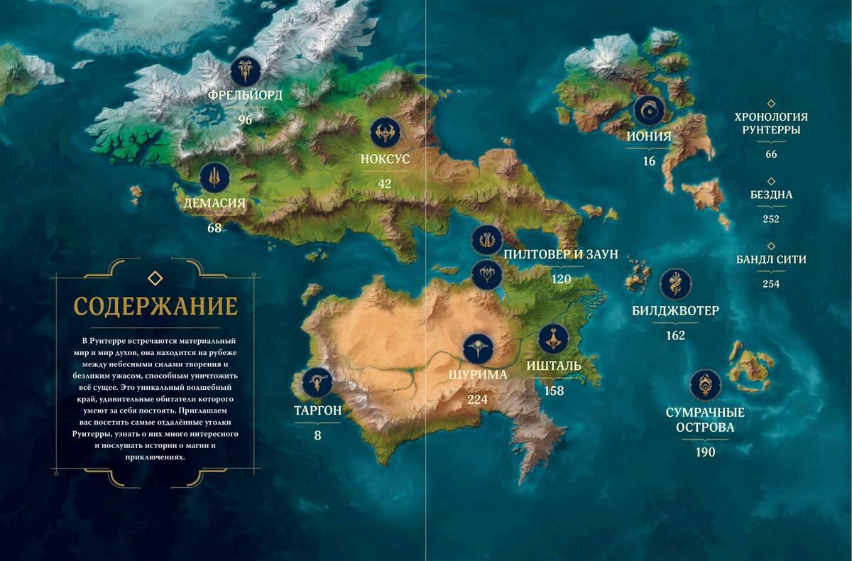 На русском языке выйдет книга по вселенной League of Legends