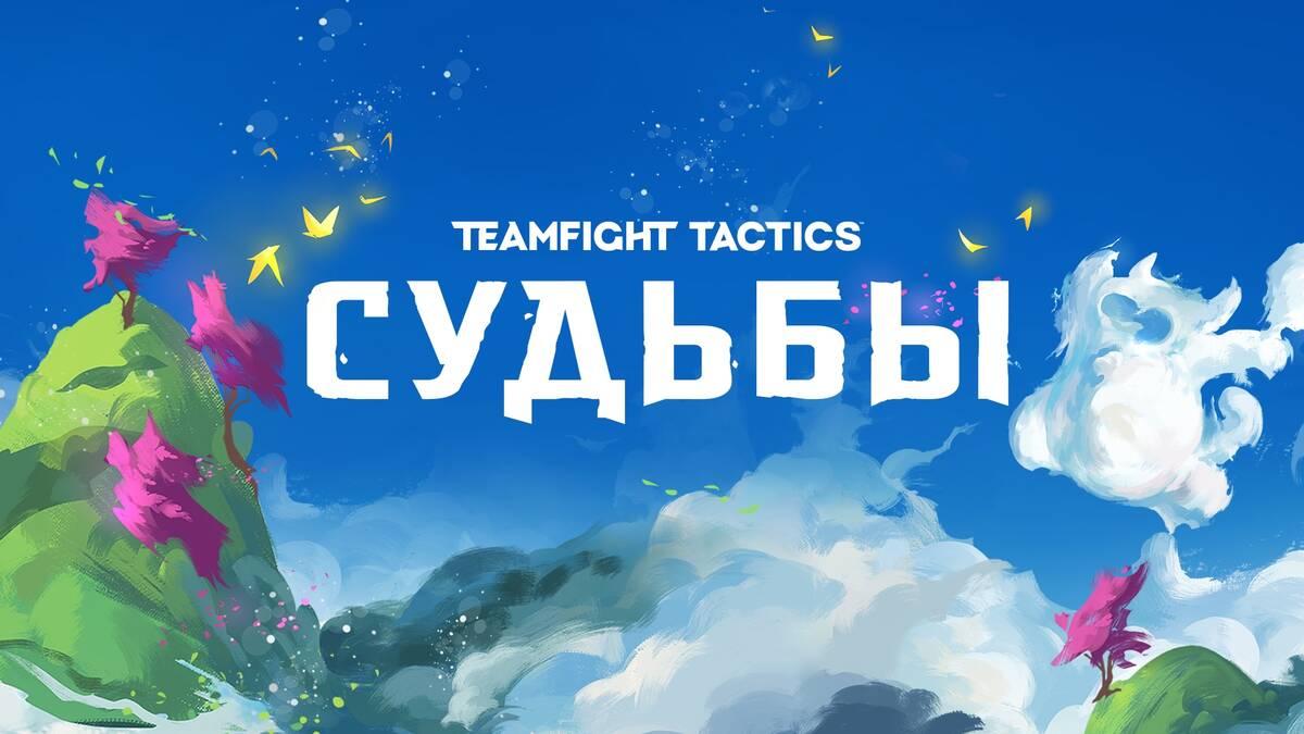 Представлено крупное обновление Судьбы для Teamfight Tactics