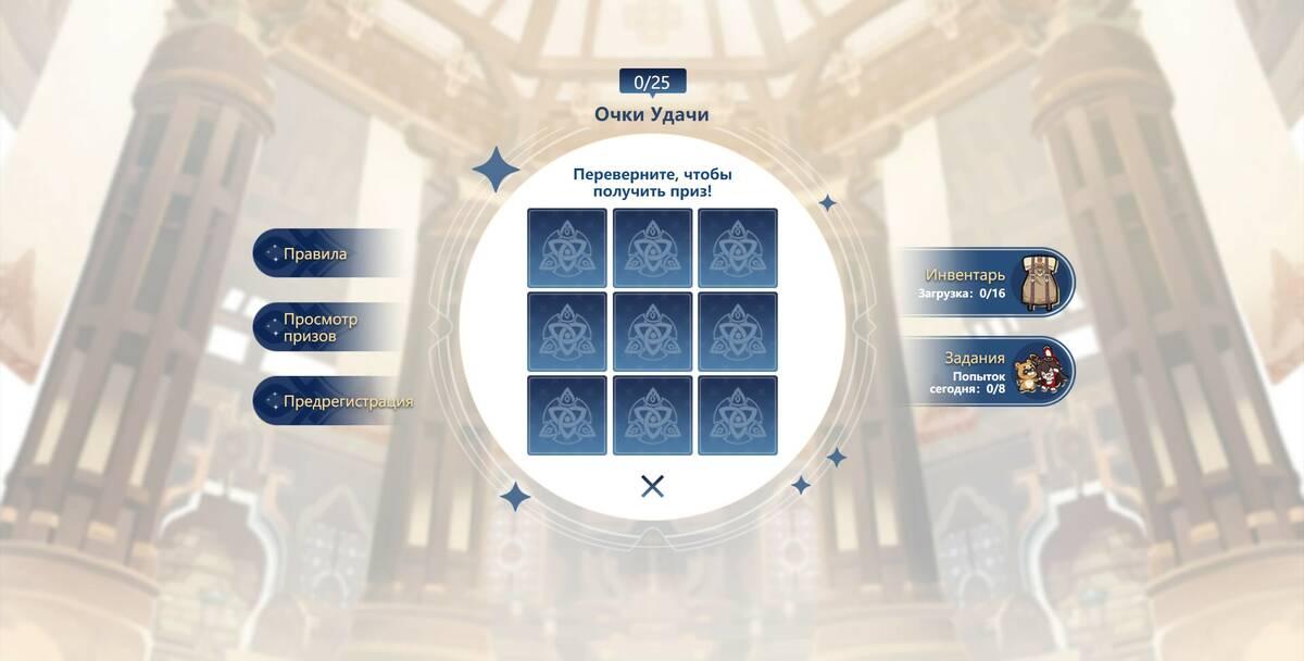Genshin Impact Началось предрелизное событие с внутриигровыми наградами